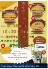 佐伯市食育月間イベント「みそサミット」やるで~来てね~!(^^)! - さいき食のまちづくり