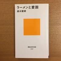 速水健朗「ラーメンと愛国」 - 湘南☆浪漫