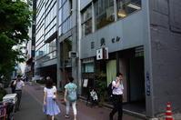 草枕 港区西新橋/コーヒー専門店 カフェバー~セール前に夏服を買うのだ その5 - 「趣味はウォーキングでは無い」