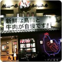 *ドライブイン鳥@糸島店♪* - *つばめ食堂*