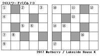 理科(科学) クロスワードパズル73(間違い探し①) - Lakeside House K