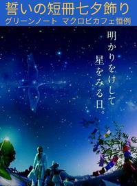 「七夕祭り」Tanabata Festival in Green Note - グリーンノート マクロビカフェ&土の音(オカリナ工房)
