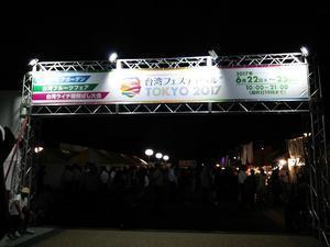 台湾フェスティバル TOKYO2017@上野公園 噴水広場 - いつの間にか20年