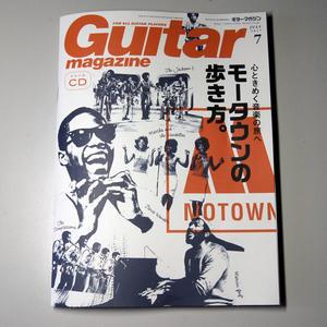 Guitar magazine 2017年 7月号 ワー・ワー・ワトソン - BamBasic Effectribe - 効果的雑想録
