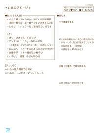 いかのアヒージョ - 荒木のりこnori★nori★kitchen(ノリノリキッチン)