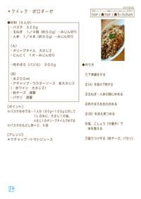 クイック・ボロネーゼ - 荒木のりこnori★nori★kitchen(ノリノリキッチン)