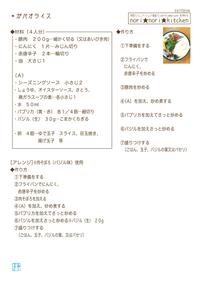 ガパオライス - 荒木のりこnori★nori★kitchen(ノリノリキッチン)