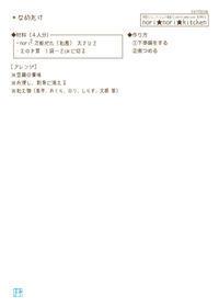 なめたけ - 荒木のりこnori★nori★kitchen(ノリノリキッチン)
