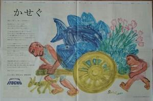 伊藤忠商事の「かせぐ」 - ムッチャンの絵手紙日記