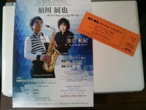 須川展也さんコンサート - ひさっちのMy Sweet Music