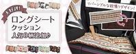 【トヨタ プリウス】に『ロングシートクッション』を置いてみました - かわいいカー雑貨のお店ココトリコ★さくらのブログ