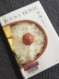 読書『おべんと探訪記』 - 海の古書店