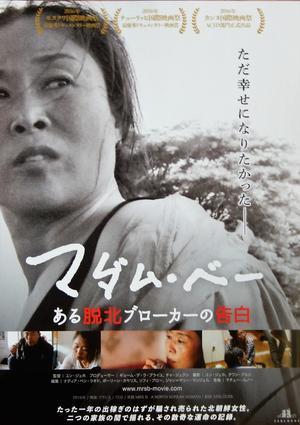 映画「マダム・ベー ある脱北ブローカーの告白」 - 18→81
