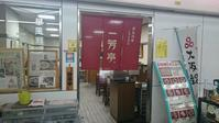 絶品しゅうまい 華風料理 一芳亭@堺筋本町 - スカパラ@神戸 美味しい関西 メチャエエで!!