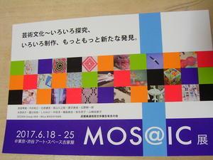 MOS@IC展 - ドレスレイのブログ 洋裁教室 帽子教室 東京都 荒川区