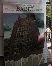 「バベルの塔」展 - カミナリハリナミカ?