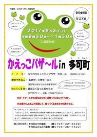 兵庫県多可郡からの開催情報 - かえっこ