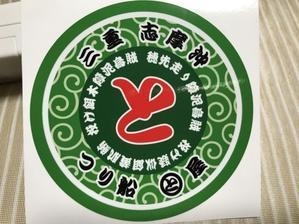 6月24日 キハダ 便。 - 三重県 志摩沖 エギング ティップラン 釣り船 まると屋