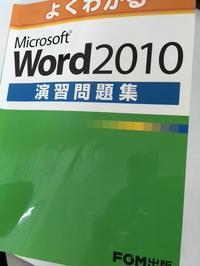 word2010とword2016とみつまめ - みんなのパソコン&カルチャー教室 北野田校