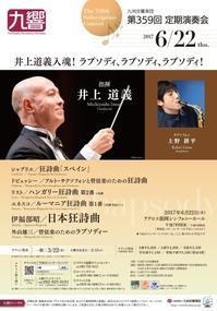 井上道義指揮/九響定期 色々なラプソディ(狂詩曲) - klavierの音楽探究