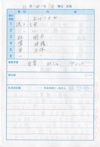 11月28日 - なおちゃんの今日はどんな日?