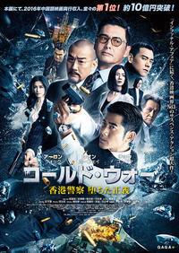 「コールド・ウォー 香港警察 堕ちた正義」 - ここなつ映画レビュー