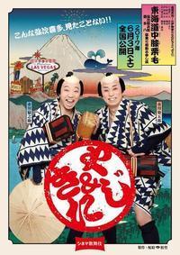 シネマ歌舞伎 東海道中膝栗毛 やじきた - 遊ぶろうぐ