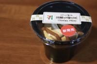 *セブン* 〜とろ生食感ショコラ(塩キャラメル)/キャラメル&ごろごろナッツのマカダミアナッツクッキー〜 - うろ子とカメラ。
