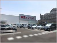 ポーアイにオープンした東京インテリアに行ってみた - つれづれなるままに