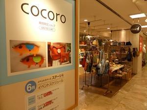 阪神百貨店4Fイベント開催中 - misahan-*の布小物日記
