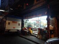3月香港旅:最後の朝ごはんはお気に入りのお粥「新品香粥麵店」♪ - 渡バリ病棟