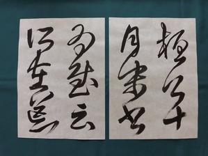 王鐸「臨王羲之不審・清和帖」~その3~ - 墨と硯とつくしんぼう