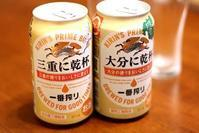 モラタメ「キリンビール47都道府県の一番搾り」 - Takacoco Kitchen