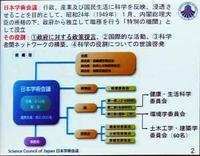 【低炭素健康社会〜日本学術会議シンポ】 - 性能とデザイン いい家大研究