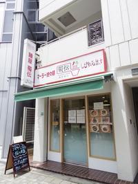 細めんの担々麺(蜀伝 池袋) - ぐうたらせいかつ2