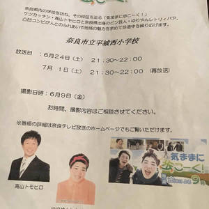 本日(6/24、土曜日)は18時閉店とさせて頂きます。 - 奈良県のセレクトショップ IMPERIAL'S (インペリアルズ)