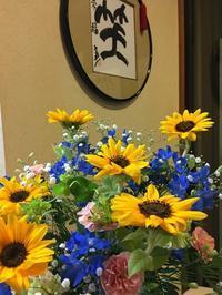 向日葵の花 - ふくい女将日記~宝永(ほうえい)旅館、おかみでございます。