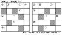 理科(科学) クロスワードパズル74(間違い探し②) - Lakeside House K