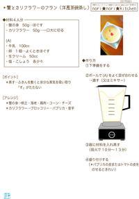 蟹とカリフラワーのフラン(洋風茶碗蒸し) - 荒木のりこnori★nori★kitchen(ノリノリキッチン)