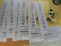 近現代日本絵画展 - 号号日記
