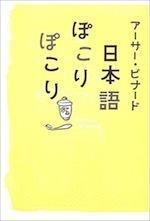 『日本語ぽこりぽこり』(本) - 竹林軒出張所