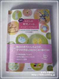 日本で買っておいて良かった育児日記 - エゲレス暮らし
