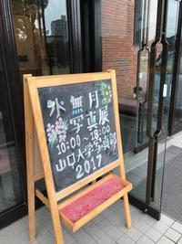 水無月写真展開催中! - 山口大学文化会写真部公式ブログ