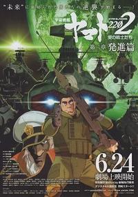 『宇宙戦艦ヤマト2202/愛の戦士たち~第二章 発進篇~』(2017) - 【徒然なるままに・・・】