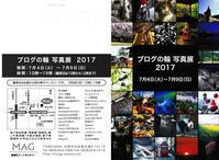 ブログの輪写真展2017が開催されます! - まほろばの国から(写真館)