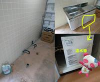 キッチンの据付 - 西村電気商会|東近江市|元気に電気!