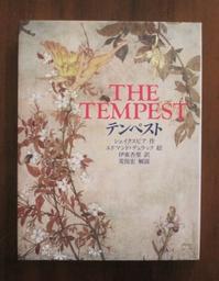 エドマンド・デュラック挿絵の「テンペスト」 - Books