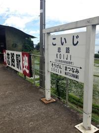 恋路駅 - ちょんまげブログ
