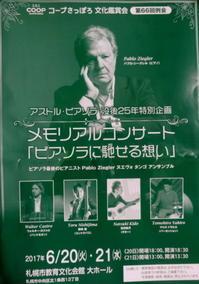 ピアソラ メモリアルコンサート - marikomama 気まぐれ日記