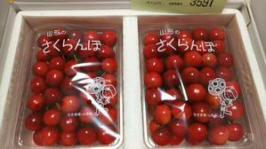 さくらんぼ~(^^) - HOSUMIの美しく楽しい毎日